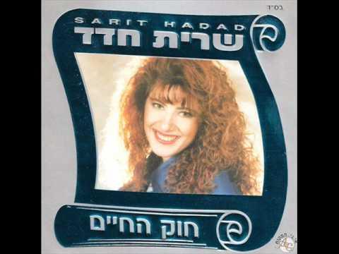 שרית חדד - חוק החיים - Sarit Hadad - Chok ahaim