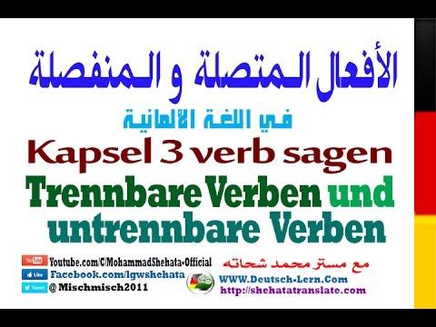 Kapsel 3 Verb sagen | الأفعال المتصلة والمنفصلة في الألمانية