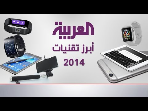 شاهد بالفيديو : أبرز تقنيات عام 2014