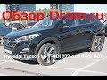 Hyundai Tucson 2017 1.6 T-GDI (177 л.с.) 4WD DCT Prime - видеообзор