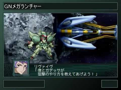 SRW Z2: Chapter Regeneration - Mobile Suit Gundam 00 2nd Season Enemy Side Attacks Part 3
