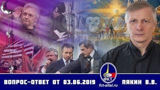 Валерий Пякин. Вопрос-Ответ от 3 июня 2019 г. (05.06.2019 12:13)