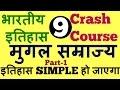 मुगल साम्राज्य-भारत का इतिहास|| The Mughal Empire - The Mughal Empire || history crash course