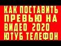 Как Поставить Превью на Видео в 2020