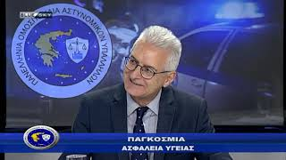Αστυνομία & Κοινωνία 05-04-2021