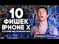 10 ФИШЕК iPhone X, которые мне понравились - СемёнСiPhone