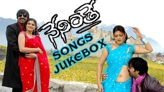 Neninthe Movie Full Songs || Jukebox
