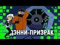 Фрагмент с конца видео - Угадай мультсериал по песне и силуэту за 10 секунд | Аватар: Легенда об Аанге, Гравити фолз и другие