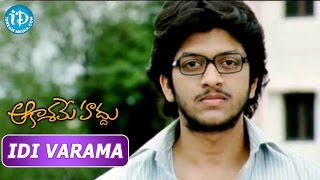 Aakasame Haddu Movie Songs - Idi Varama Video Song
