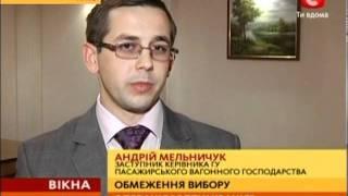 С 1 ноября в Украине действует новый порядок продажи железнодорожных билетов