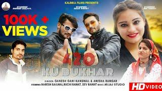 420. कु बुखार   HD VIDEO  GANESH GANI KANSWAL & ANISHA RANGAR  KALINKA FILMS  420 KU BUKHAR