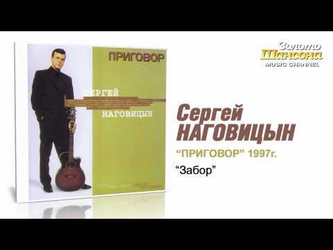Сергей Наговицын - Забор (Audio) - goldenchanson