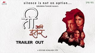 Ti Ani Itar Official Trailer   Govind Nihalani   Subodh Bhave   Sonali Kulkarni