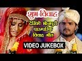 अशली शुभ विवाह गीत 2018 - Sampurn Vivah Geet - Video JukeBOX - Bhojpuri Vivah Geet