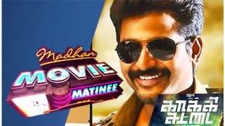 Madhan Movie Matinee 01-03-2015 PuthuYugamtv Show | Watch PuthuYugam Tv Madhan Movie Matinee Show March 01, 2015
