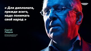 """Выступление С.Лаврова на форуме """"Территория смыслов на Клязьме"""""""