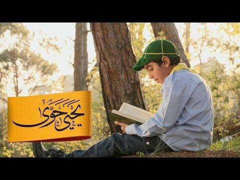 فيديو كتاب الله يحيى حوى2014