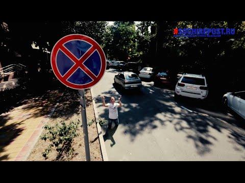 Обзор платных парковок в Сочи