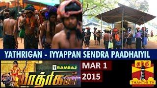 Yaathrigan 01-03-2015 Thanthitv Show | Watch Thanthi Tv Yaathrigan Show March 01, 2015