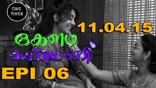 Keladi Kanmani 11-04-2015 Suntv Serial   Watch Sun Tv Keladi Kanmani Serial April 11, 2015