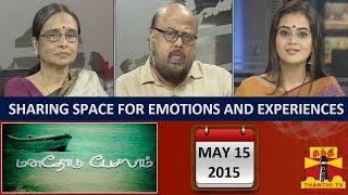 Manathodu Pesalam 15-05-2015 Thanthitv Show | Watch Thanthi Tv Manathodu Pesalam Show May 15, 2015
