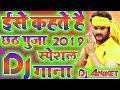 Chhath Puja 2019 Dj Song| Dj Chhath Puja 2019 | Chhath Puja Geet 2019 Dj Song | Dj Aniket Raj