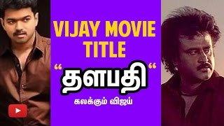 Vijay's Next movie title as