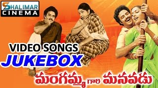 Mangammagari Manavadu Movie Video Songs Jukebox