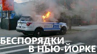 Беспорядки в Нью-Йорке.