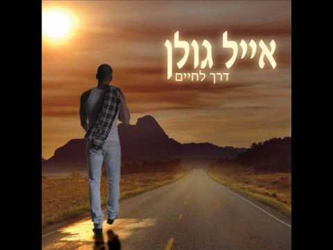 אייל גולן דוהר לתוך הפקק Eyal Golan
