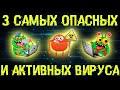 Фрагмент с средины видео - 💀3 самых опасных и популярных вируса сейчас на ваших ПК! 💀