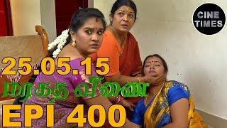 Maragatha Veenai 25-05-2015 Suntv Serial | Watch Sun Tv Maragatha Veenai Serial May 25, 2015