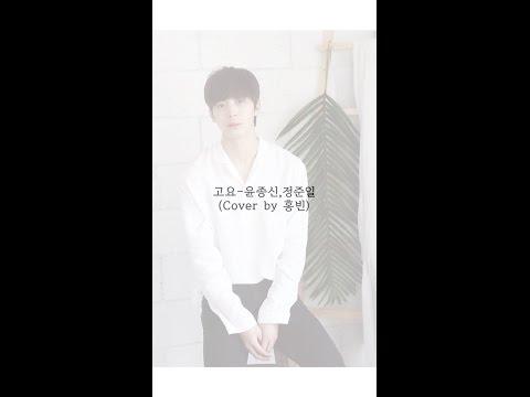 Goyo (Yoon Jong Shin, Jung Joon Il Cover)