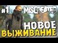 ВОЗВРАЩЕНИЕ В MISCREATED! НАЧАЛО! - Выживание в Miscreated ▷ #1