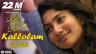 Kallolam Video Song  Padi Padi Leche Manasu Video Songs  Sharwanand,Sai Pallavi Sai Pallavi Songs