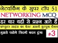 TOP 51 Most Important MCQ on NETWORKING PART 3 /4 Every Govt Exam/BANK PO/KVS PGT CS/IBPS IT OFFICER