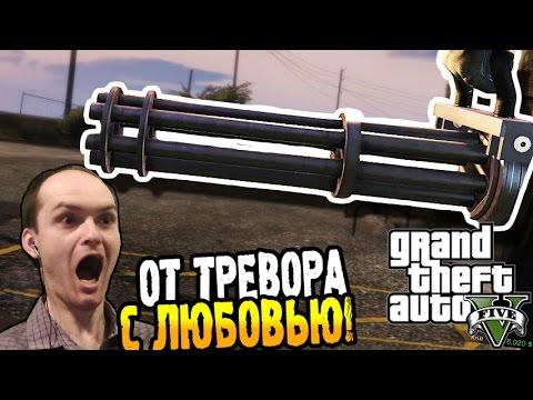 видео игры гта 5 с юджином
