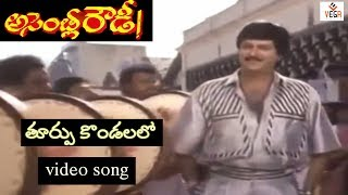 Turpu Kondalallo Video Song - Assembly Rowdy
