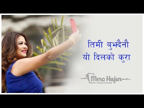 Mero Hajur with Pratima Shrestha Episode 15 | 19 September 2020