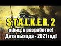 S.T.A.L.K.E.R. 2 официально в разработке! Дата выхода - 2021 год!