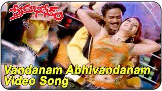 Vandanam Abhivandanam Video Song - Premabhisekam