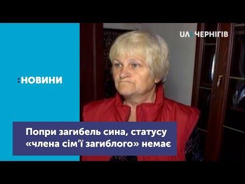 Мати загиблого бійця Ігоря Кістерного не може отримати статусу «члена сім'ї загиблого»
