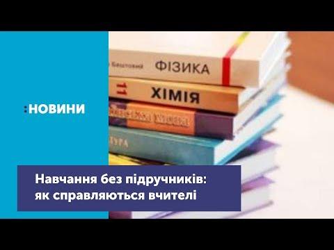 На Чернігівщині частина класів досі навчається без підручників