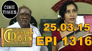 Mundhanai Mudichu 25-03-2015 Suntv Serial | Watch Sun Tv Mundhanai Mudichu Serial March 25, 2015
