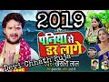 2019 Super Hit Devi Chhath Puja Song Keshari Lal Yadav New Bhojpuri Bhakti Song original Song Song
