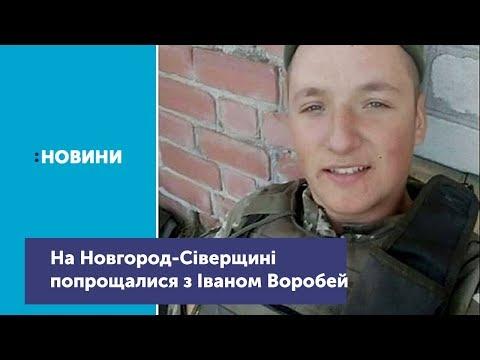 На Чернігівщині поховали загиблого під час бойових дій на Донбасі бійця