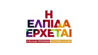 «Η Ελπίδα έρχεται» - Το πρώτο τηλεοπτικό σποτ του ΣΥΡΙΖΑ