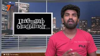 Pariyerum Perumal Official Trailer Review | Kathir | Anandhi | Santhosh Narayanan | Pa Ranjith