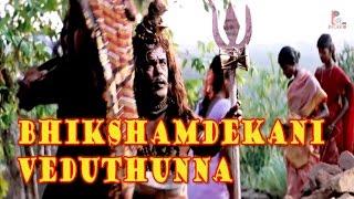 Bhikshamdekani Veduthunna | Nenu Devudni
