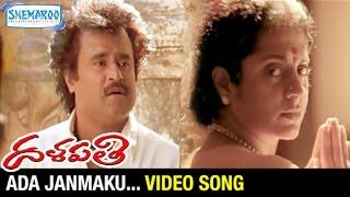 Ada Janmaku Video Song   Dalapathi